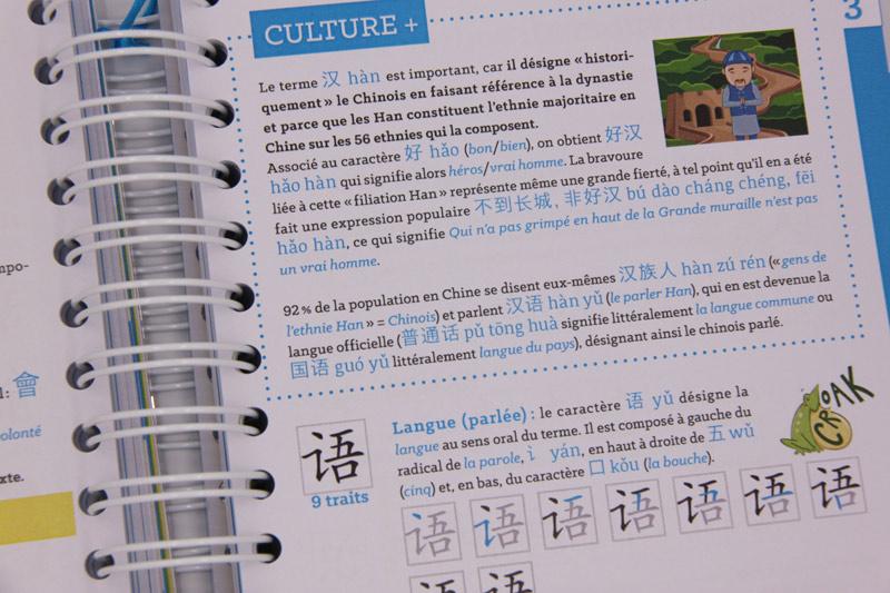 Apprendre le chinois mandarin cours ludique pour débutants HSK1 Beijing Cursus