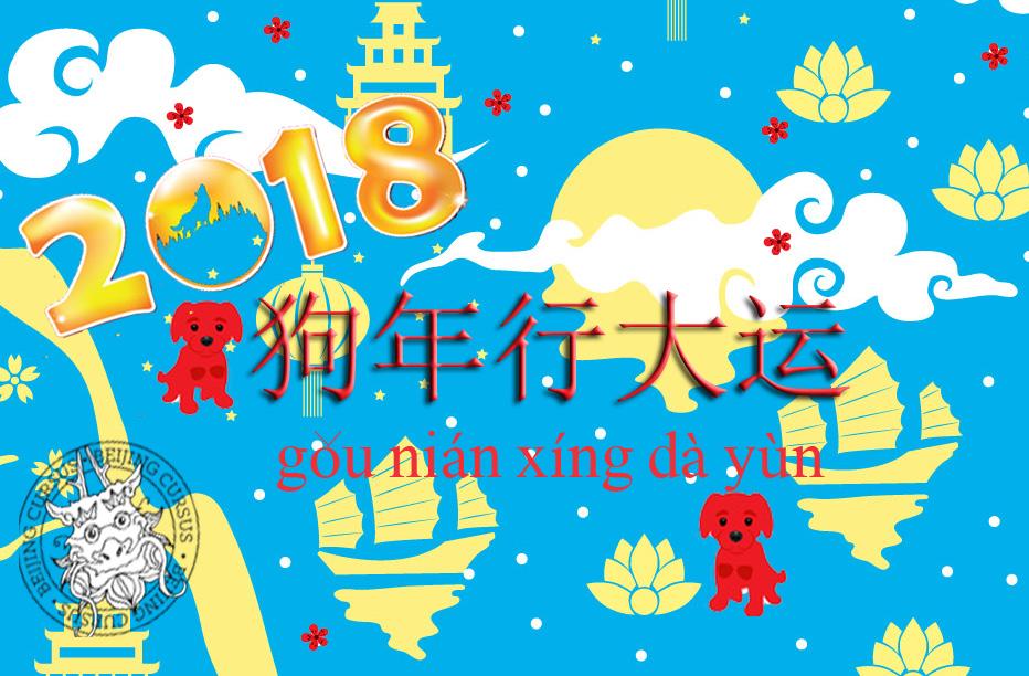 Nouvel an chinois 2018, bonne année du Chien !