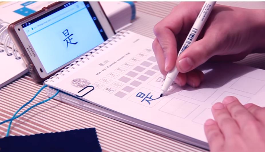 Carnet d'écriture chinoise effaçable