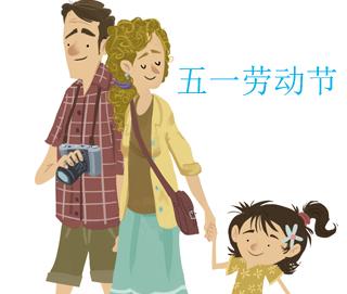 Fête du travail en Chine