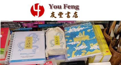 Méthode de chinois Beijing Cursus en rayon à la librairie You Feng !