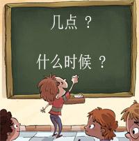 Savoir demander «à quelle heure» et «quand» en chinois