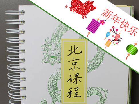 Un nouveau manuel de chinois pour le Nouvel An chinois !